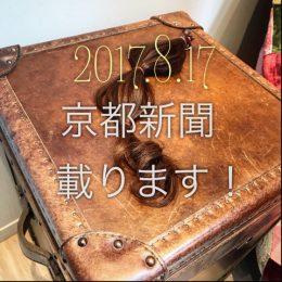 京都ヘアドネーション活動 京都新聞に取り上げて頂きました。